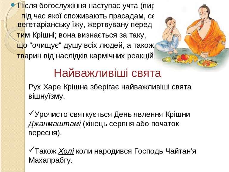 Після богослужіння наступає учта (пир), під час якої споживають прасадам, себ...