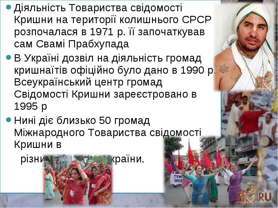 Діяльність Товариства свідомості Кришни на території колишнього СРСР розпочал...