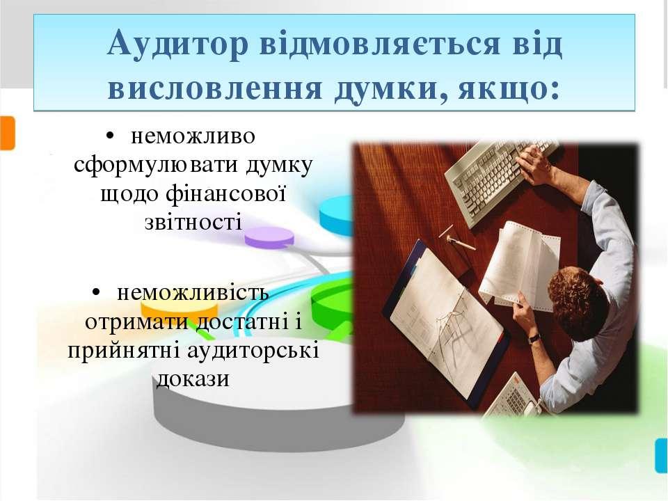 Аудитор відмовляється від висловлення думки, якщо: неможливо сформулювати дум...