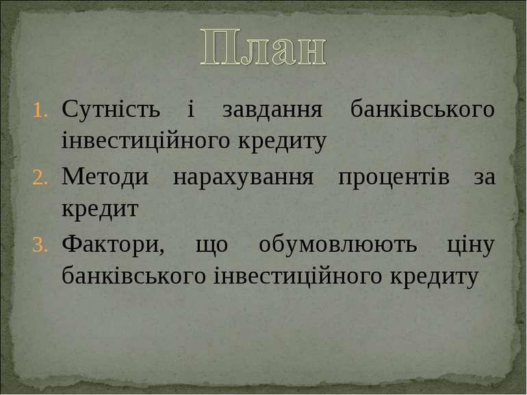 Сутність і завдання банківського інвестиційного кредиту Методи нарахування пр...