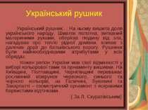 Український рушник Український рушник… На ньому вишита доля українського наро...