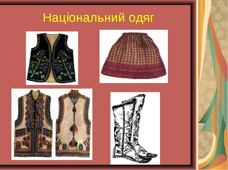 Національний одяг