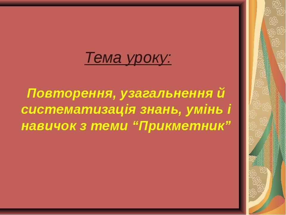 Тема уроку: Повторення, узагальнення й систематизація знань, умінь і навичок ...