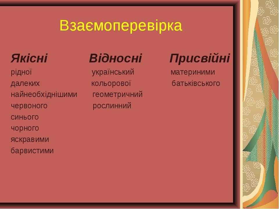 Взаємоперевірка Якісні Відносні Присвійні pідної український материними далек...
