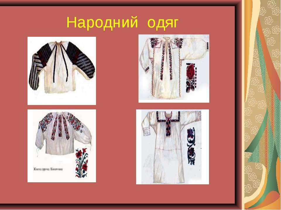 Народний одяг