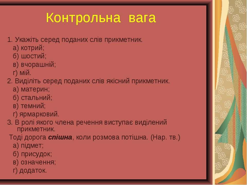 Контрольна вага 1. Укажіть серед поданих слів прикметник. а) котрий; б) шости...