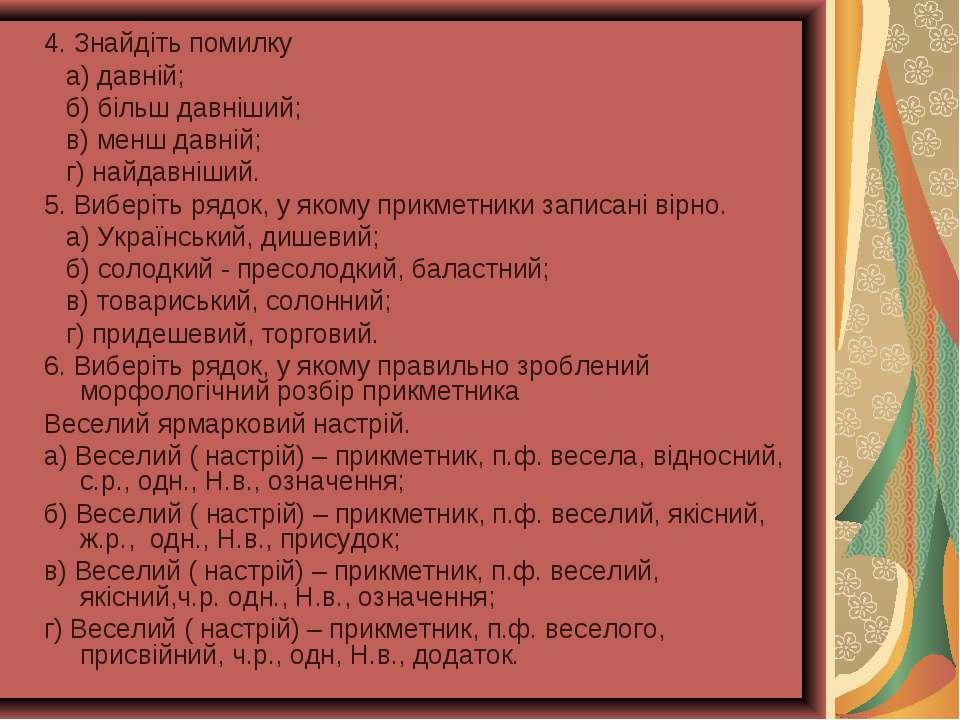 4. Знайдіть помилку а) давній; б) більш давніший; в) менш давній; г) найдавні...