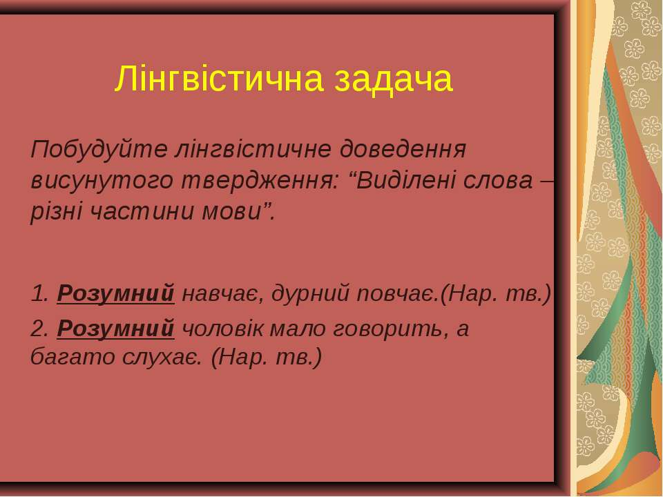 """Лінгвістична задача Побудуйте лінгвістичне доведення висунутого твердження: """"..."""