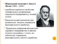 Німецький економіст Август Льош (1906—1945) : спробував вирішити проблему опт...