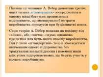 Пізніше ці чинники А. Вебер доповнив третім, який назвав агломерацією- зосере...