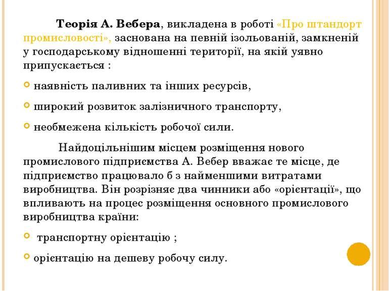 Теорія А. Вебера, викладена в роботі «Про штандорт промисловості», заснована ...
