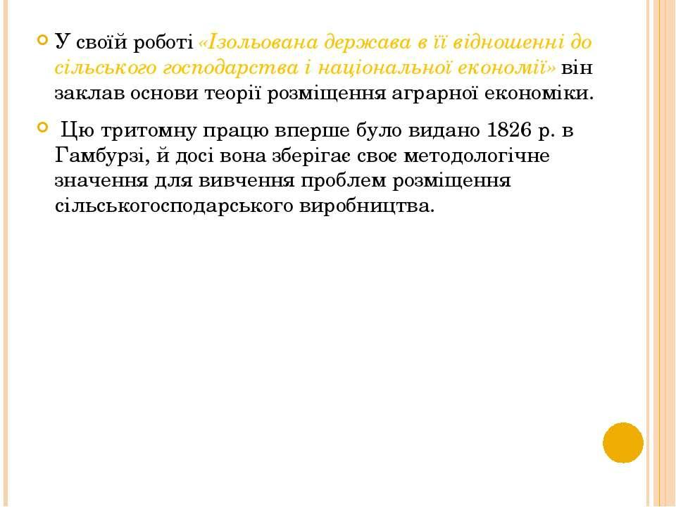 У своїй роботі «Ізольована держава в її відношенні до сільського господарства...