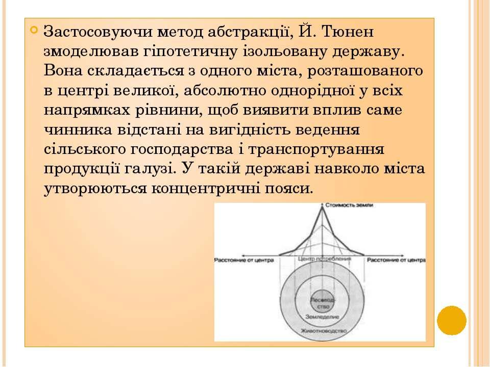 Застосовуючи метод абстракції, Й. Тюнен змоделював гіпотетичну ізольовану дер...