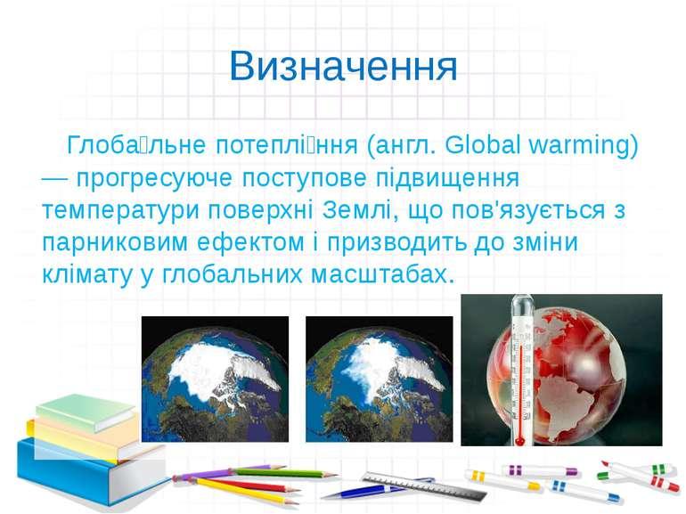 Визначення Глоба льне потеплі ння (англ. Global warming) — прогресуюче поступ...