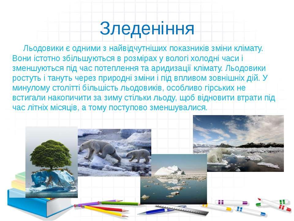 Зледеніння Льодовики є одними з найвідчутніших показників зміни клімату. Вони...