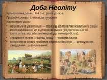 Доба Неоліту Хронологічні рамки: 6-4 тис. років до н. е. Природні умови: близ...