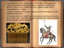 Суспільний устрій. Наприкінці VІ-V ст. до н. е. утворилася скіфська рабовласн...