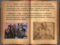 У IV ст. сармати були частково витіснені готами та гунами, частково асимільов...