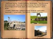 Найбільші міста: Ольвія (поблизу Миколаєва), Tipa (Білгород-Дністровський), Х...