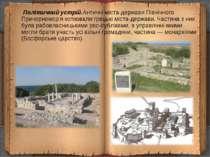 Політичний устрій.Античні міста-держави Північного Причорномор'я копіювали гр...