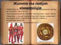 Життя та побут кіммерійців КІММЕРІЙЦІ (IX—VII СТ. ДО Н. Е.) — кочові іраномов...