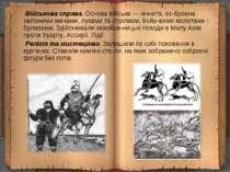 Військова справа. Основа війська — кіннота, оз броєна залізними мечами, лукам...