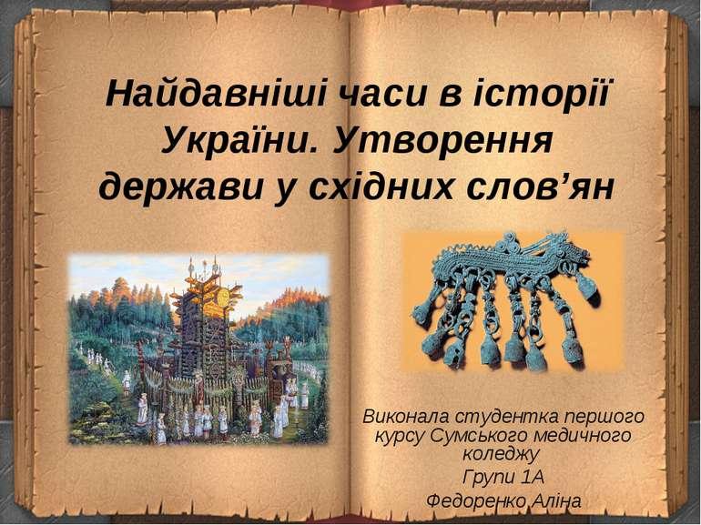 Найдавніші часи в історії України. Утворення держави у східних слов'ян Викона...