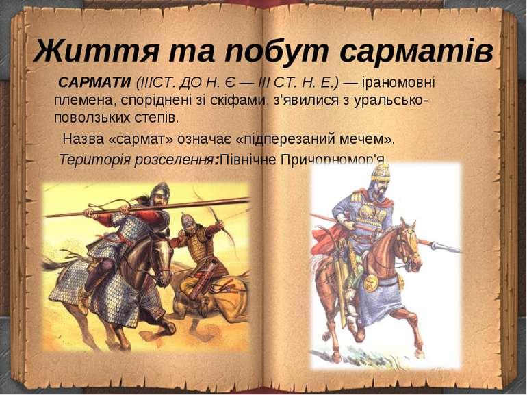 Життя та побут сарматів САРМАТИ (IIIСТ. ДО Н. Є — III СТ. Н. Е.) — іраномовні...