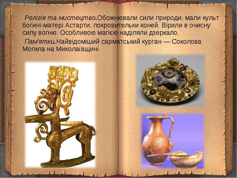 Релігія та мистецтво.Обожнювали сили природи, мали культ богині-матері Астарт...