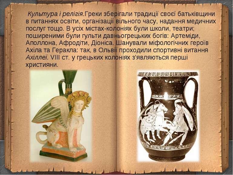 Культура і релігія.Греки зберігали традиції своєї батьківщини в питаннях осві...