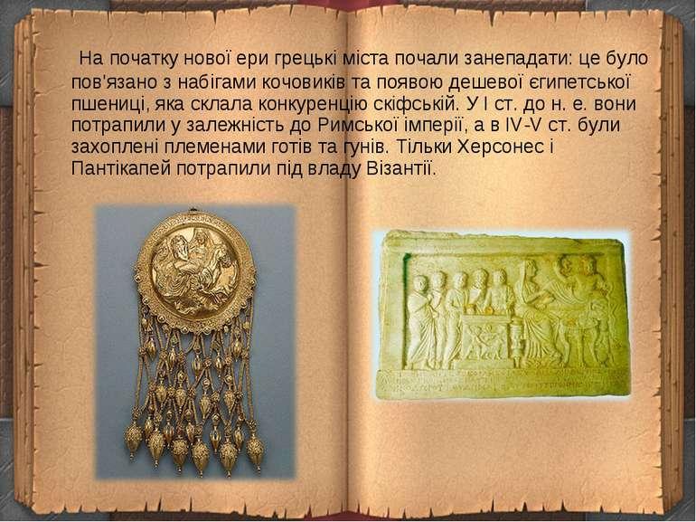 На початку нової ери грецькі міста почали занепадати: це було пов'язано з наб...