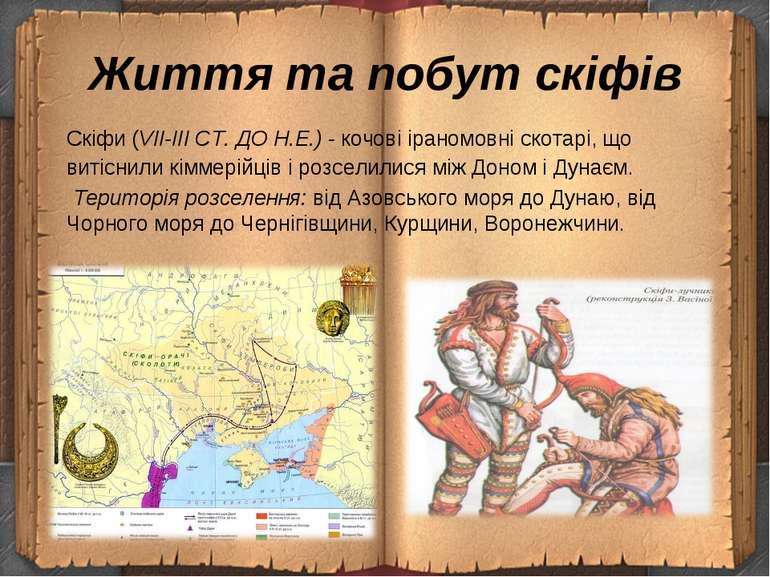 Життя та побут скіфів Скіфи (VII-III СТ. ДО Н.Е.) - кочові іраномовні скотарі...
