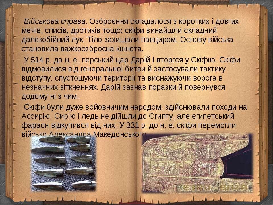 Військова справа. Озброєння складалося з коротких і довгих мечів, списів, дро...