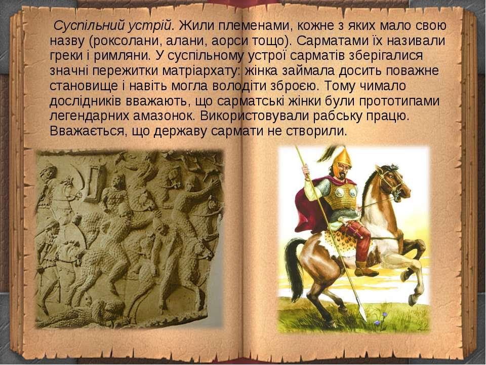 Суспільний устрій. Жили племенами, кожне з яких мало свою назву (роксолани, а...