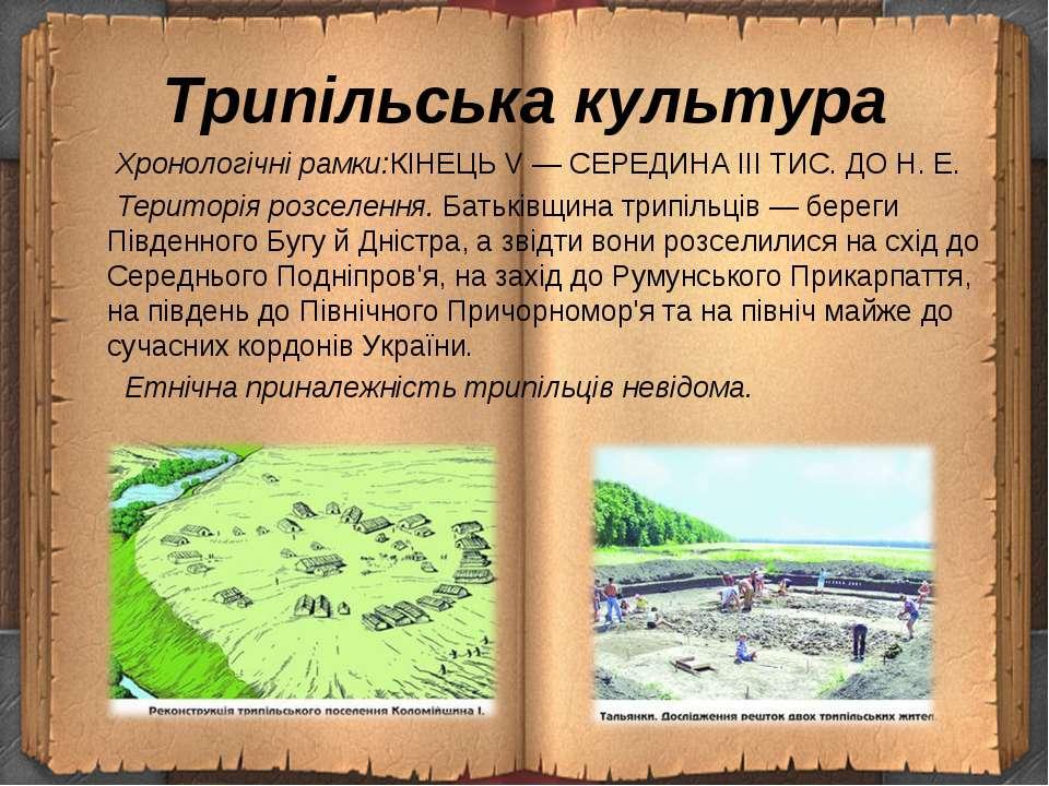 Трипільська культура Хронологічні рамки:КІНЕЦЬ V — СЕРЕДИНА III ТИС. ДО Н. Е....