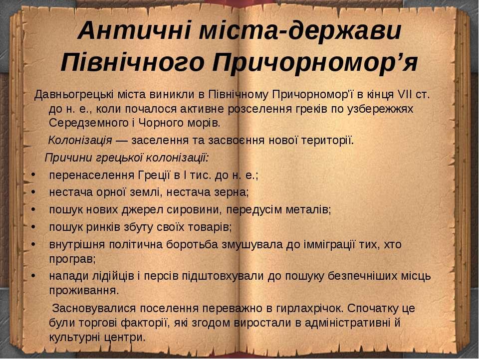 Античні міста-держави Північного Причорномор'я Давньогрецькі міста виникли в ...