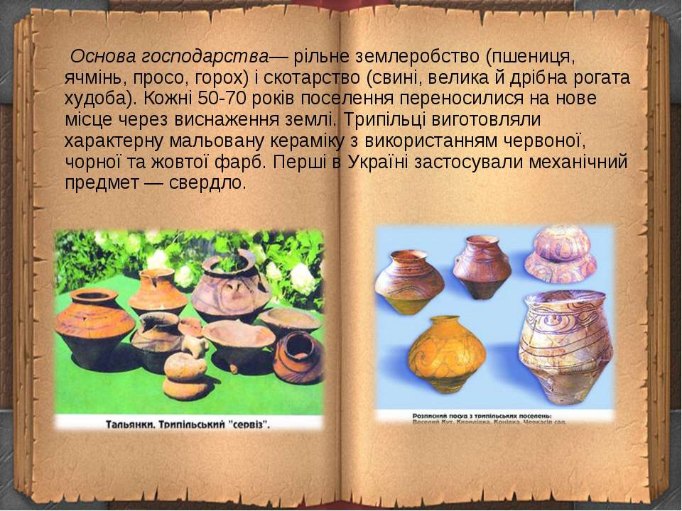 Основа господарства— рільне землеробство (пшениця, ячмінь, просо, горох) і ск...