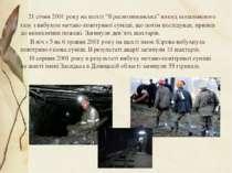 """21 січня 2001 року на шахті """"Краснолиманська"""" викид копальневого газу з вибух..."""