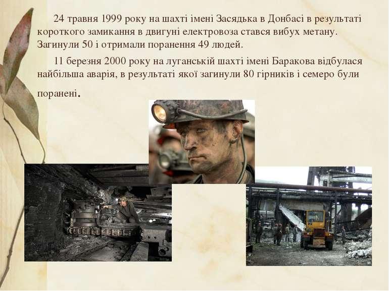 24 травня 1999 року на шахті імені Засядька в Донбасі в результаті короткого ...