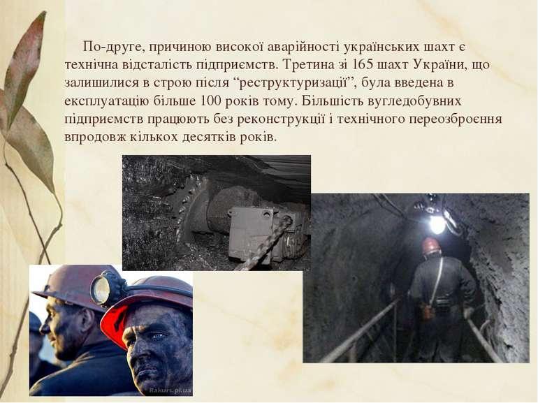 По-друге, причиною високої аварійності українських шахт є технічна відсталіст...