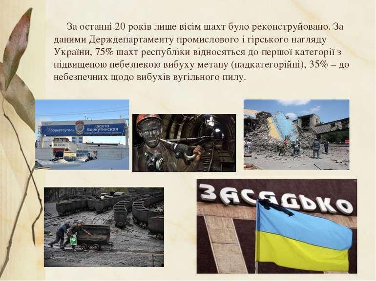 За останні 20 років лише вісім шахт було реконструйовано. За даними Держдепар...