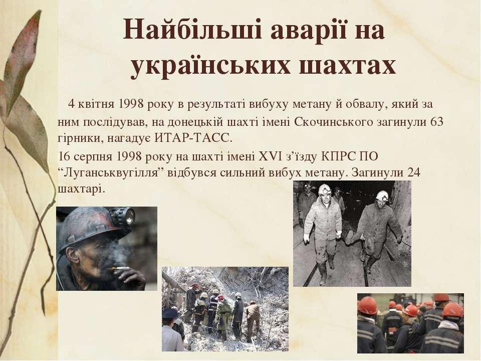 Найбільші аварії на українських шахтах 4 квітня 1998 року в результаті вибуху...