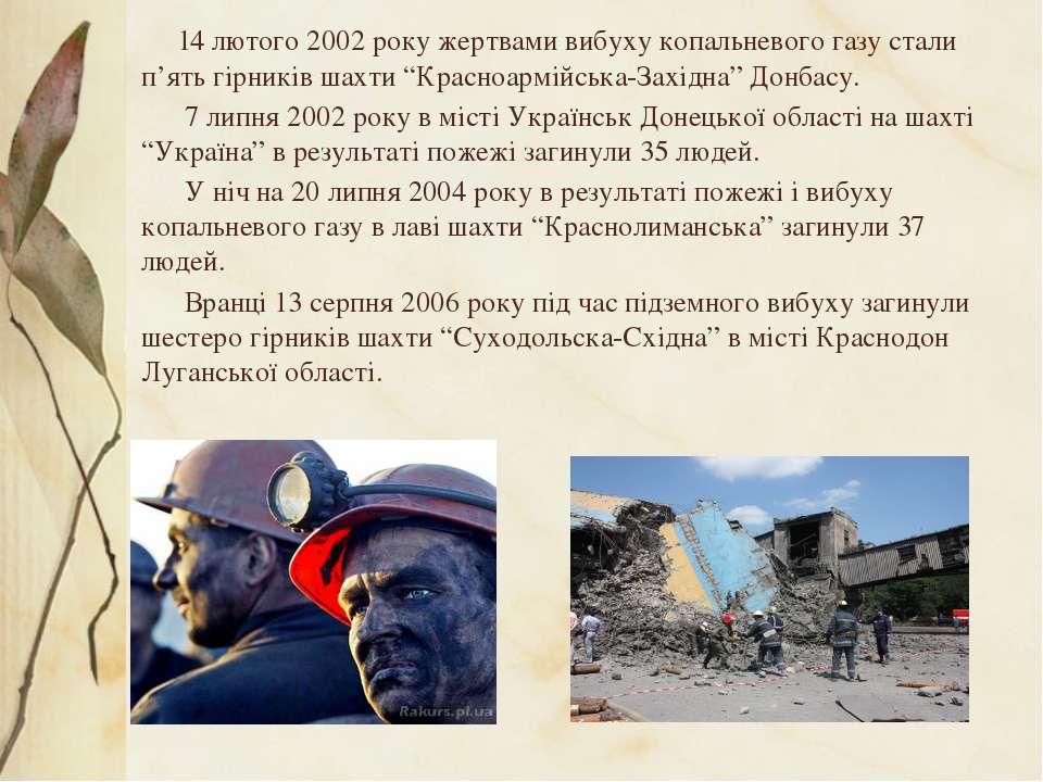 14 лютого 2002 року жертвами вибуху копальневого газу стали п'ять гірників ша...