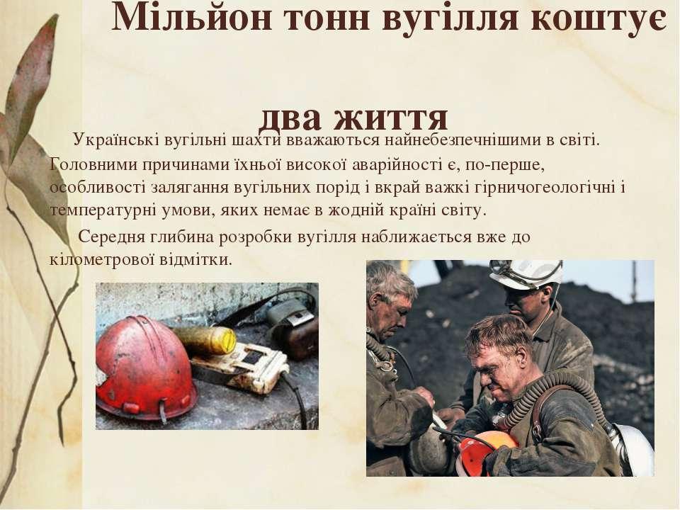 Мільйон тонн вугілля коштує два життя Українські вугільні шахти вважаються на...