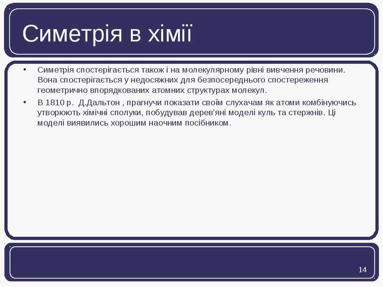 Симетрія в хімії Симетрія спостерігається також і на молекулярному рівні вивч...