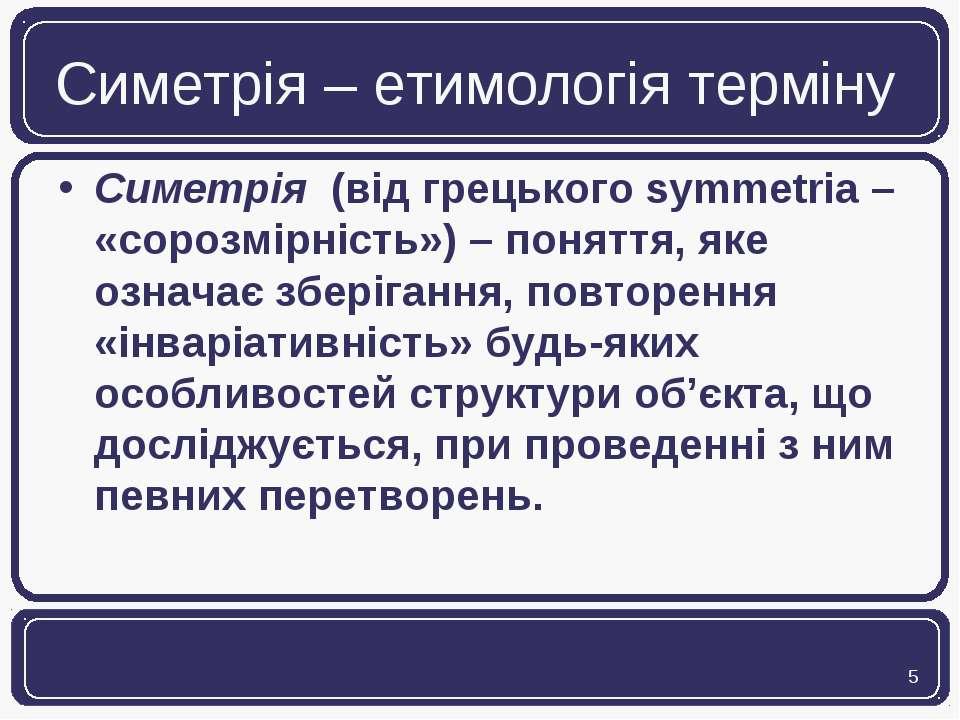 Симетрія – етимологія терміну Симетрія (від грецького symmetria – «сорозмірні...