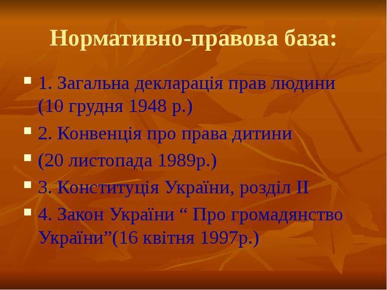 Нормативно-правова база: 1. Загальна декларація прав людини (10 грудня 1948 р...