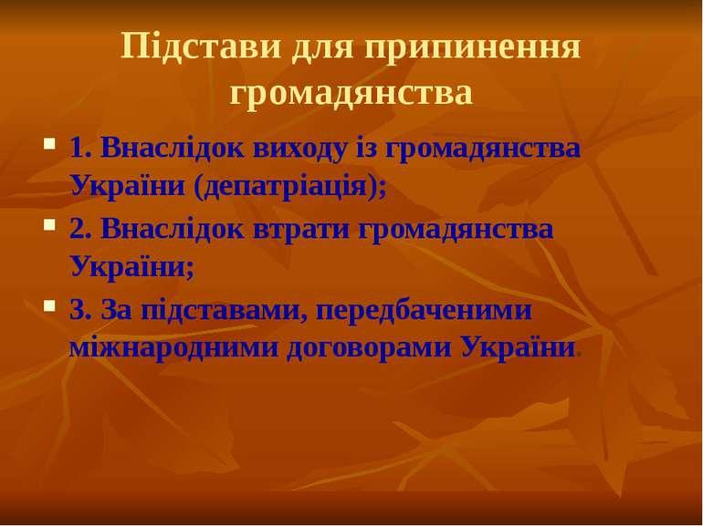 Підстави для припинення громадянства 1. Внаслідок виходу із громадянства Укра...