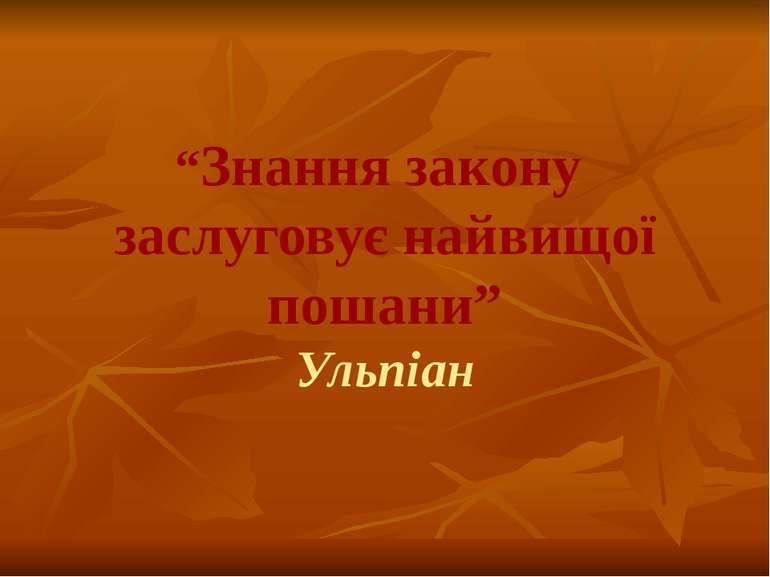 """""""Знання закону заслуговує найвищої пошани"""" Ульпіан"""