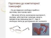 Підготовка до комп'ютерної томографії: - На дослідження необхідно прийти в зр...